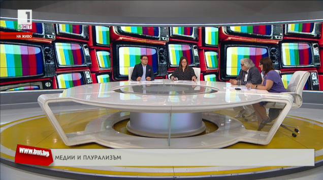 Медии и плурализъм. Колко струва медийният комфорт в България?