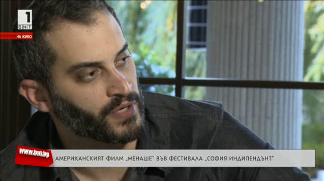 Американският филм Менаше на София индипендънт фестивал