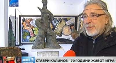 Ставри Калинов - 70 години живот-игра