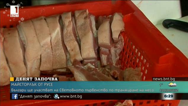 България ще участва на Световното първенство по транжиране на месо