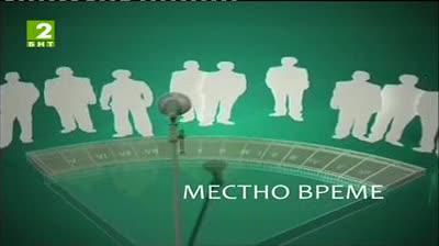Местно време, БНТ2 Благоевград – 2 юли 2013