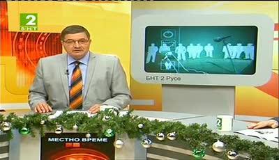 Местно време - БНТ2 Русе и БНТ Свят- 2 декември 2013
