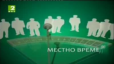 Местно време, БНТ2 Русе - 3 юни 2013