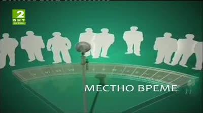 Местно време, БНТ2 Благоевград - 4 юни 2013