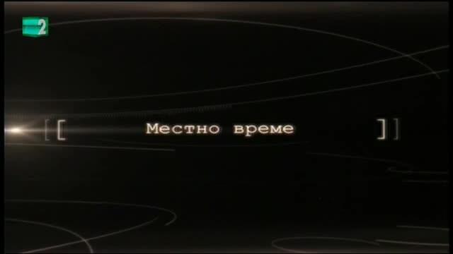Излъчване от Пловдив – 9.01.2018