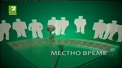 Местно време, БНТ2 Русе - 10 юни 2013