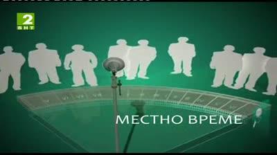 Местно време, БНТ2 Благоевград - 10 юли 2013