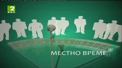 Местно време, БНТ2 Благоевград - 11 юни 2013