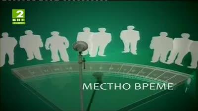 Местно време, БНТ2 Пловдив - 11 юли 2013