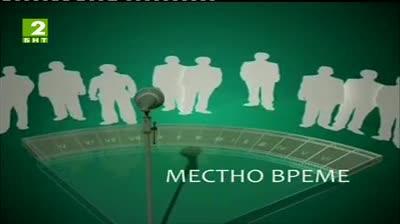 Местно време, БНТ2 Варна - 12 юни 2013