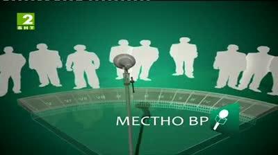 Местно време, БНТ2 София - 12 юли 2013