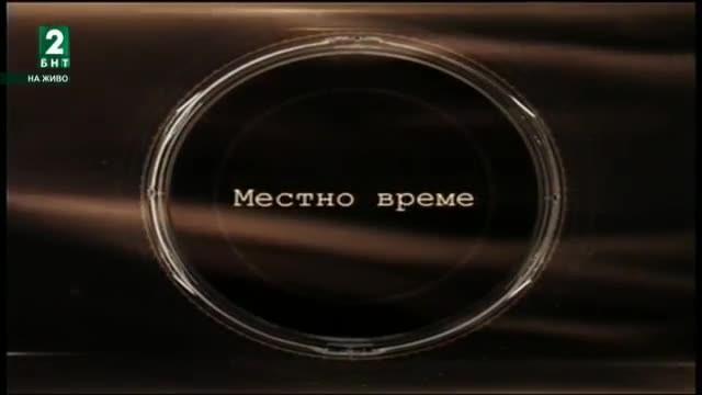 Излъчване от Пловдив – 13.03.2018г.