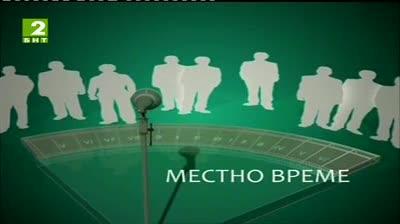 Местно време, БНТ2 Варна - 14 май 2013