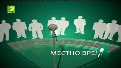 Местно време, БНТ2 София - 14 юни 2013