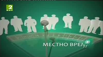Местно време, БНТ2 Благоевград – 15 май 2013