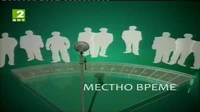Местно време, БНТ2 Пловдив - 16 май 2013