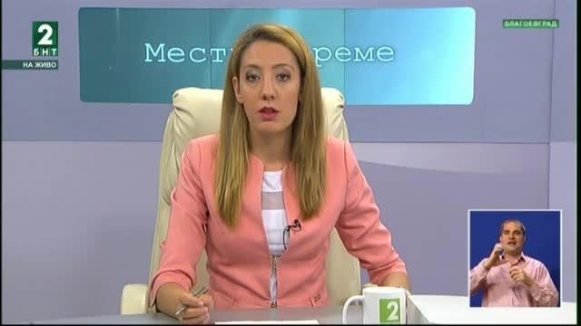 Местно време - излъчване от Благоевград – 16.05.2018г.