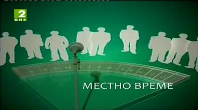 Местно време, БНТ2 Русе - 17 юни 2013