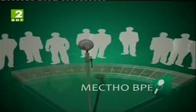 Местно време, БНТ2 Варна - 17 септември 2013