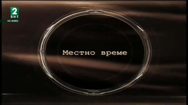 Излъчване от Пловдив – 17.10.2017