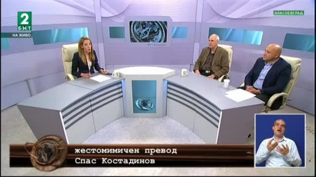 Местно време - излъчване от Благоевград – 18.04.2018г.