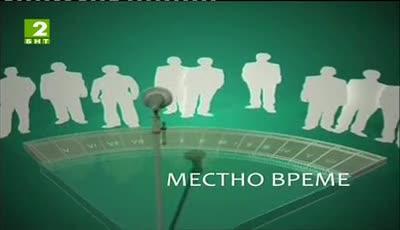 Местно време, БНТ2 Благоевград - 18 септември 2013