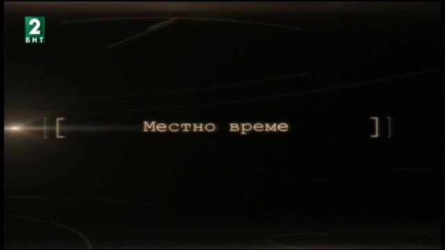 Излъчване от Пловдив – 20.02.2018