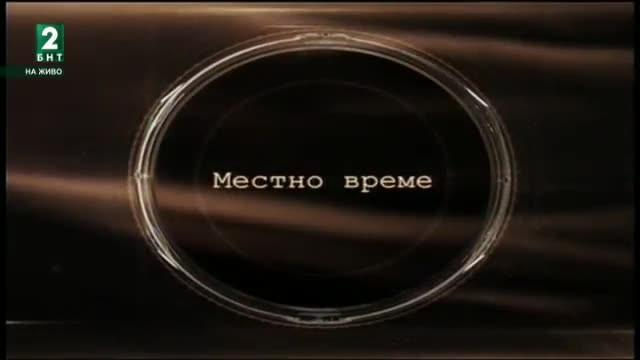 Излъчване от Пловдив – 20.03.2018г.