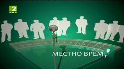 Местно време, БНТ2 София - 20 септември 2013