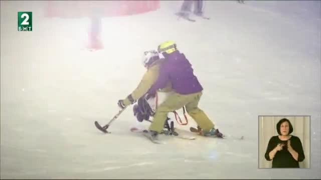 Зимни спортове за хора с увреждания в София