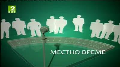 Местно време, БНТ2 Пловдив – 23 май 2013