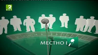 Местно време, БНТ2 София – 24 май 2013