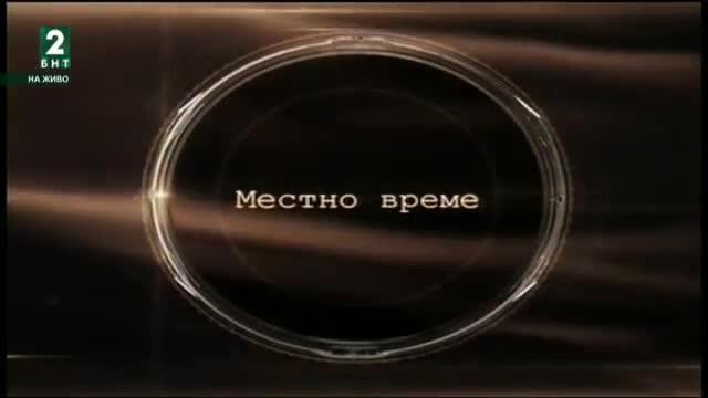 Излъчване от Пловдив – 24.10.2017