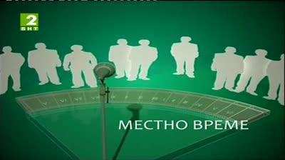 Местно време, БНТ2 Русе - 27 май 2013
