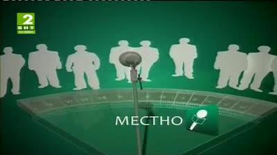 Местно време, БНТ2 София – 27 юни 2013
