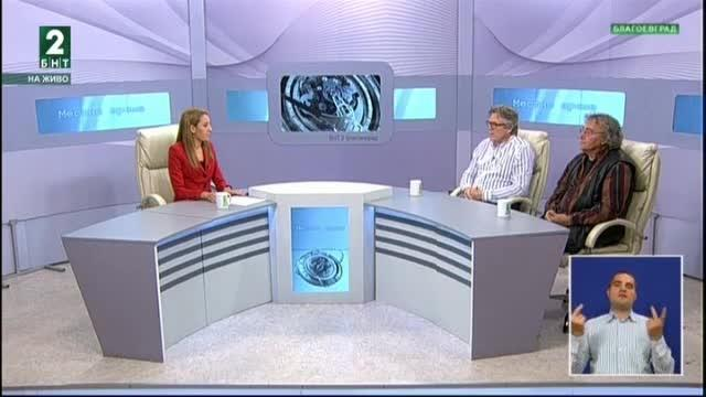Излъчване от Благоевград – 27.09.2017