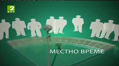 Местно време, БНТ2 Благоевград - 29 май 2013