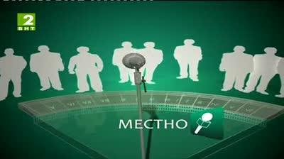 Местно време, БНТ2 София - 31 май 2013