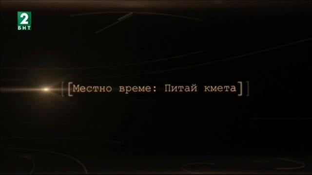 """Питай кмета"" – Благоевград 14 февруари 2018"