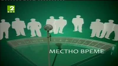 Местно време, БНТ2 Пловдив - 20 юни 2013