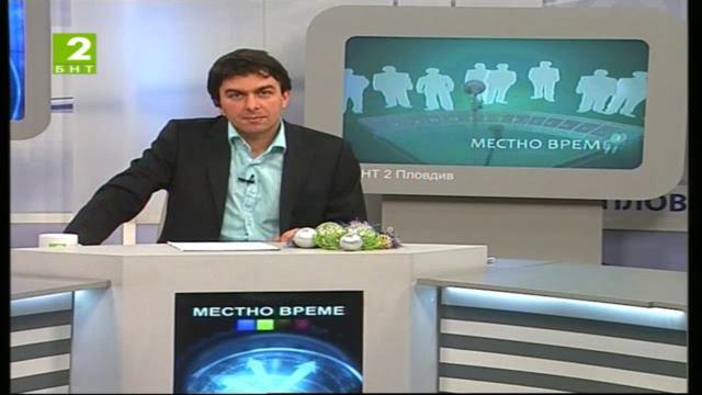 Местно време – 2 декември 2014: Пловдив
