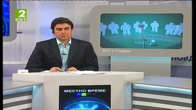 Местно време – 3 февруари 2015: Пловдив