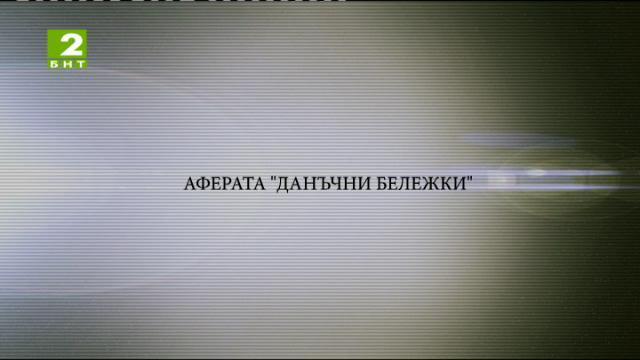 Излъчване от София - аферата Данъчни бележки