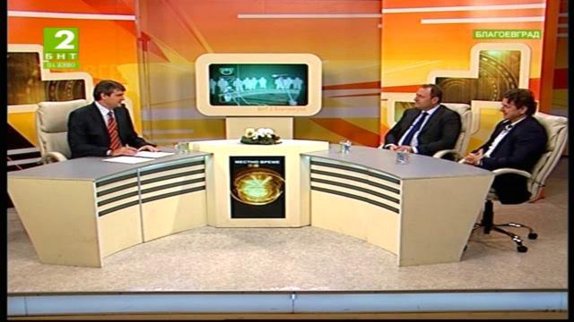 Местно време - 3 декември 2014: Благоевград