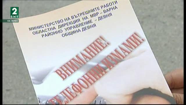 Местно време - 06.10.2016 - излъчване от Варна