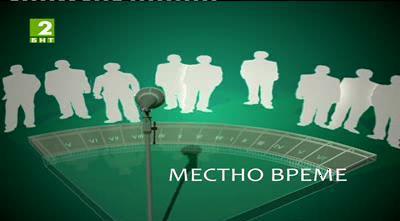 Местно време – по БНТ 2 Благоевград и БНТ Свят - 9 април 2014
