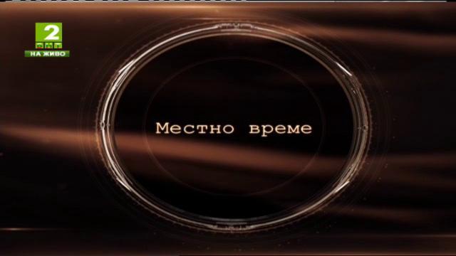 Излъчване от Благоевград - 14.09.2016