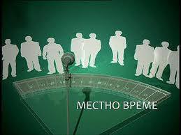 Местно време - БНТ2 София и БНТ Свят - 17 януари 2014