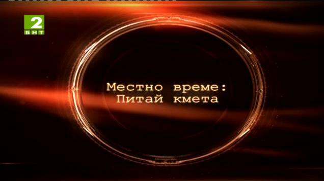 "Какви средства ще получи община Благоевград по европейската програма ""Региони в растеж""?"