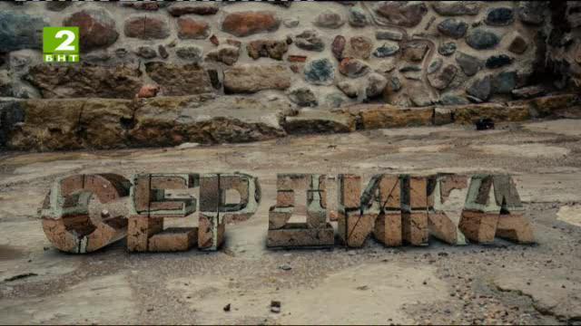 """Какво се крие зад туристическото наименование на Антична Сердика""""?"""